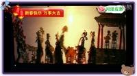 青海灯影戏:花园会(下)_201510020834