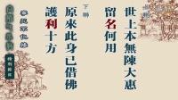 陈大惠-向师父求教特别节目-宁死不化缘