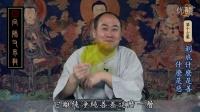 陈大惠-向师父求教17到底什么是善 什么是恶