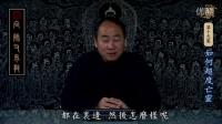 陈大惠-向师父求教19如何超度亡灵