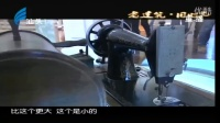 20151001(国庆特别节目)旧城老时光