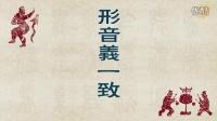 陈大惠老师 细说汉字 第2集 汉字能救世