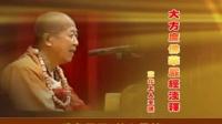 《华严经浅释》(宣化上人) -- 字幕视频 602