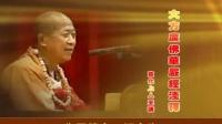 《华严经浅释》(宣化上人) -- 字幕视频 402集