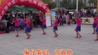 黄骅吕桥社区舞韵美舞蹈队【幸福跳起来】河北省广场舞电视大赛--康电情歌