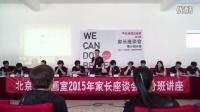 【北京周达画室】2015北京周达画室分班讲座
