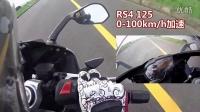 Aprilia GPR125加速测试 vs两倍价格的RS4 125