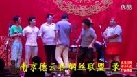 郭德纲旗下南京德云社全体演员 搞笑相声剧《寿比南山》