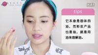 【化妆师MK】卸妆产品怎么用?(上)