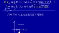 011101  函数连续的直观描述与定义