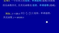 011302  反函数的连续性 反三角函数 对数函数 的连续性