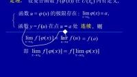 011303  复合函数的连续性