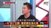 谈台湾综艺节目的没落-吴宗宪V.S冯光远 Part.01