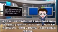 【文会教学】用友U8V10.1教学视频(第1讲)-前言