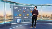 cctv2《第一印象·最天气》
