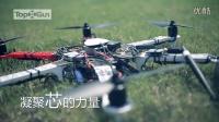 TopXGun掀起无人机的芯革命