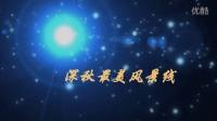 02-20151010-深秋最美风景线