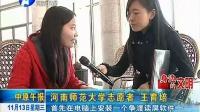 中原午报20131113新乡:河师大enactus非常视力项目_标清