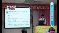 北妇《孕妇学校》NO.1 孕妇常见问题及产检内容(2)