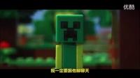 【我的世界】乐高版我的世界动画系列:我是一只特别的苦力怕01_标清