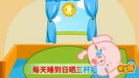 亲宝儿歌:猪之歌