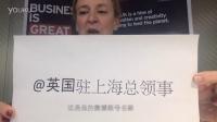 @英国驻上海总领事,在微博上告诉我,你最想在中国买到的英国品牌?我们来帮你实现愿望