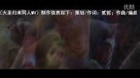 顽石MV(《大圣归来》原创同人歌)【禁止二次上传】