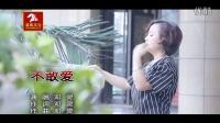 新歌首发《不敢爱》-邓灵【真人MV】-爱如昙花推荐