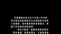 01简介邹城倩芳快乐小舞星(三星)