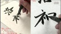 書法-趙孟頫《洛神賦》01洛神賦并序