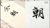 趙孟頫《洛神賦》02黃初三年余朝京師還濟洛川古人有