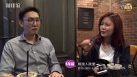[认识的欧巴]EP1 后记:韩国人怎么找到男朋友/女朋友?