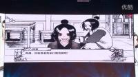 长歌行发布会  视频002