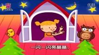 小星星-舞蹈儿歌_碰碰狐!中文儿歌舞蹈
