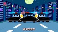 警车-汽车城儿歌_碰碰狐!中文儿歌舞蹈