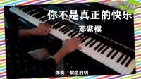 你不是真正的快乐 邓紫棋 钢琴曲 黎之的明