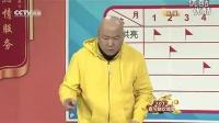 郭冬临 春晚经典小品大全《面试》