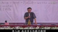 如何认识学习无量寿经 3 陶永吉老师