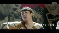 楊宗緯《夏洛特煩惱》MV《一次就好》