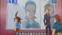 少年霸王国语配音第3集
