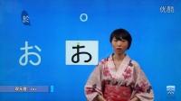 日语五十音图日语学习入门 第1课 五十音图第一行