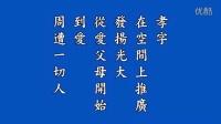 003 净空老法师:回归圣贤教育转化世道人心--二0一五中元法会谈话