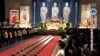 002 净空老法师莅临香港中元祭祖法会现场 2015·08·26