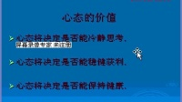 股市剑客 心态的价值复制链接下载更多课程http://pan.baidu.com/s/1c0rwa8S
