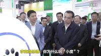百度机器人巧答李克强总理提问