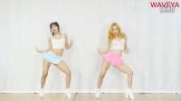 【藤缠楼】韩国女团Waveya sexy dance _ Jason Derulo - Wiggle feat. Snoop Dogg