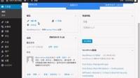 wordpress系统视频教程:第2节.wordpress后台界面(仪表盘)熟悉