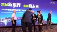 跨境易国际跨境产业启航礼在深圳启动