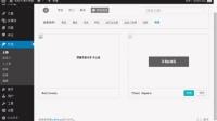 wordpress系统视频教程:第3节.wordpress主题(模板)安装