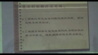 中医针灸培训视频王军旗-毫刃针松解疗法软组织损伤的临床症状及毫刃针松懈疗法2